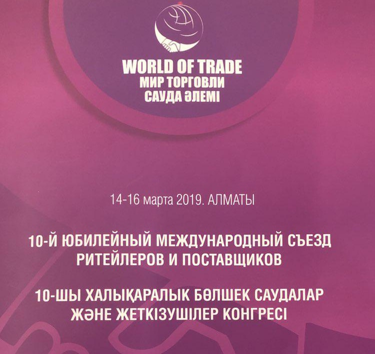 WORLD OF TRADE. МИР ТОРГОВЛИ 14-16 марта 2019. Алматы.